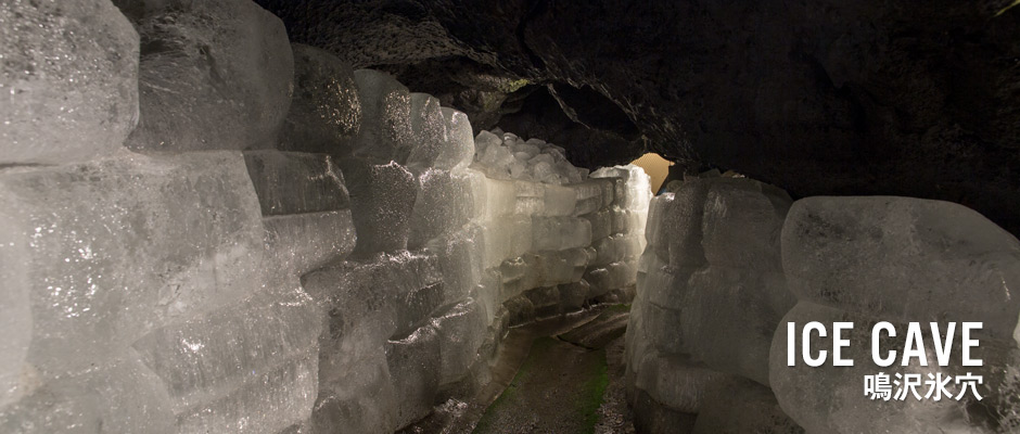 Narusawa Hyoketsu Ice Cave | Wind Cave and Ice Cave