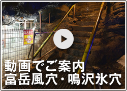 「富岳風穴・鳴沢氷穴」動画で紹介