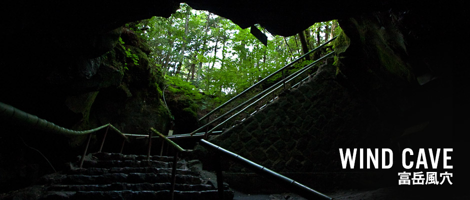 Fugaku Fuketsu Wind Cave